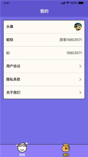 猜猜这是谁iPhone版 V1.0.1