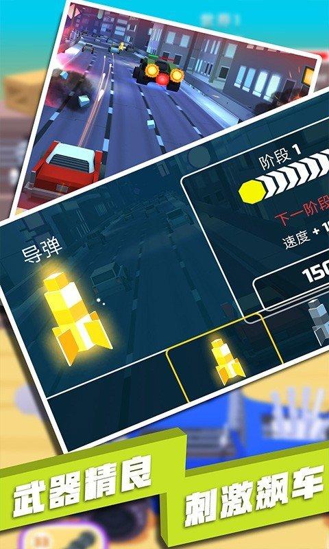 飙车射击安卓版 V2.0