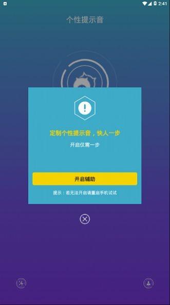 vivo充电提示音安卓版 V2.2.2