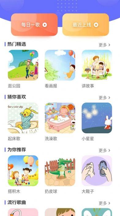 开心星球iPhone版 V1.8.0