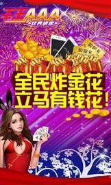 三亚扎金花iPhone版 V1.4.0