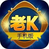 老k棋牌iPhone版 V9.7.2