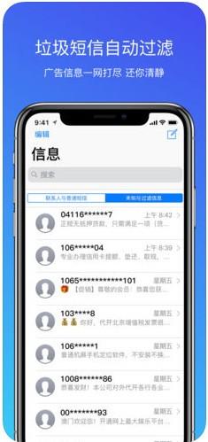 腾讯手机管家ios版 V7.3.0