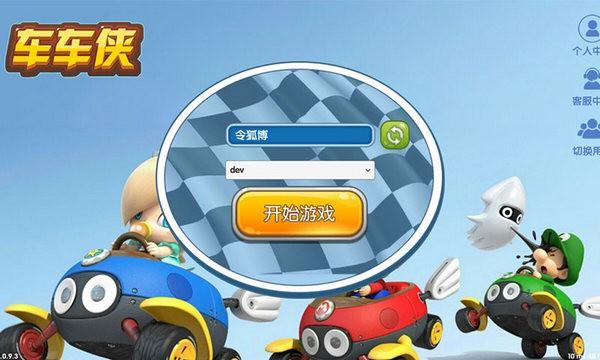 车车侠安卓版 V1.0.0.3