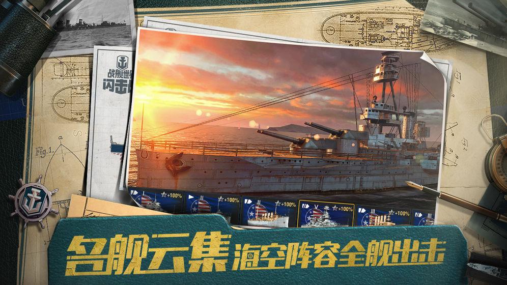 战舰世界闪击战ios版 V3.4.1