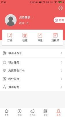 江西头条安卓版 V2.2.2
