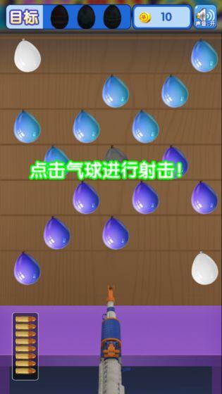 全民打气球安卓版 V1.0