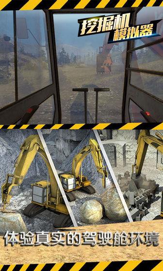 挖掘机模拟器ios版 V1.0