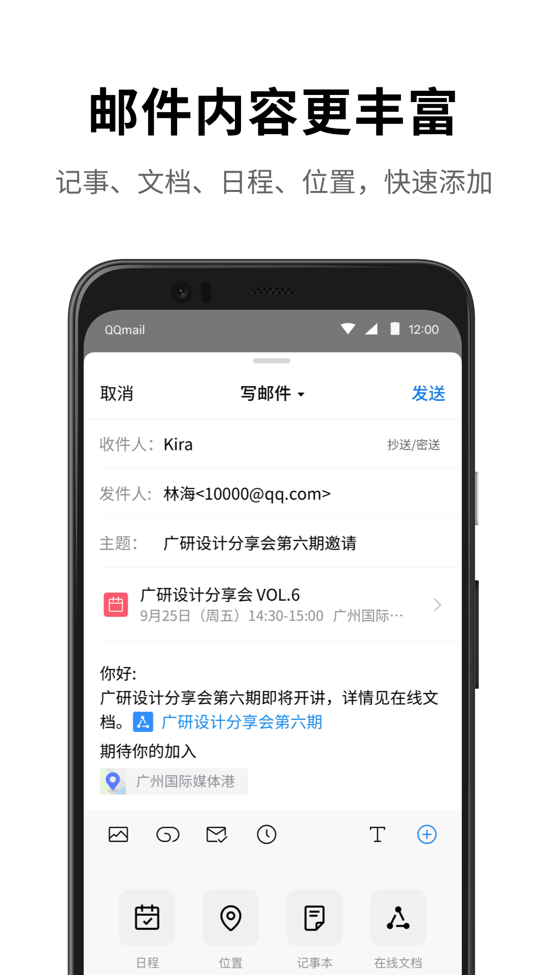 QQ邮箱ios版 V6.1.0