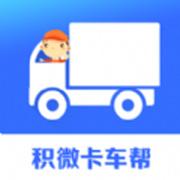 积微卡车帮ios版 V1.2.8