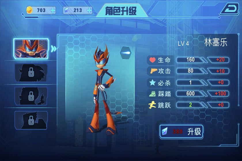 无敌极光侠ios版 V1.4