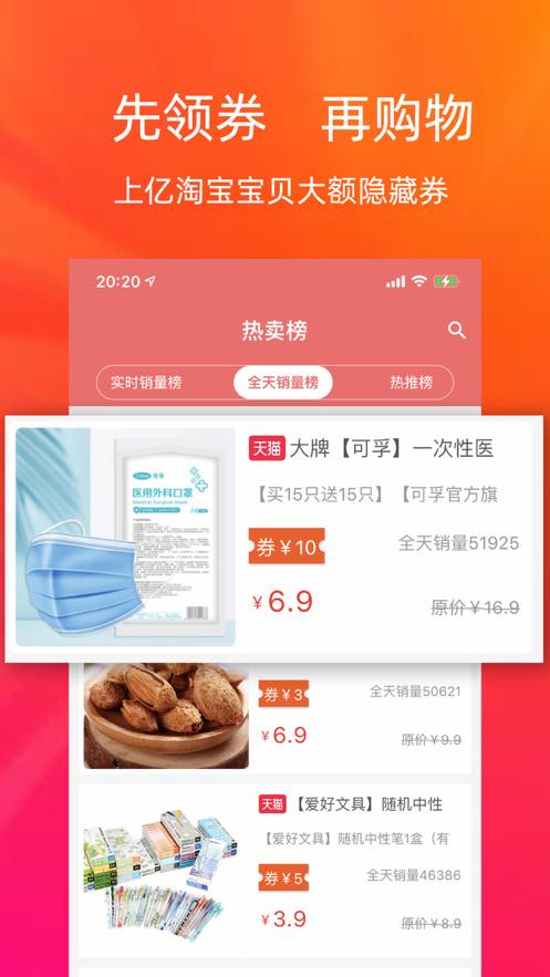粉淘淘ios版 V1.0.1