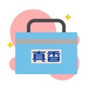 真香工具箱ios版 V1.0