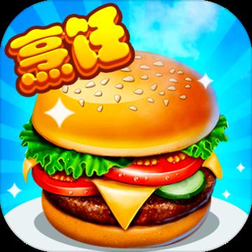 开心大厨ios版 V1.7.3