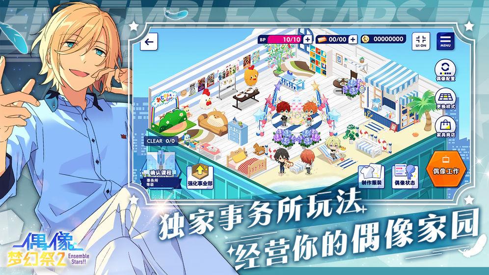 偶像梦幻祭2ios版 V1.4