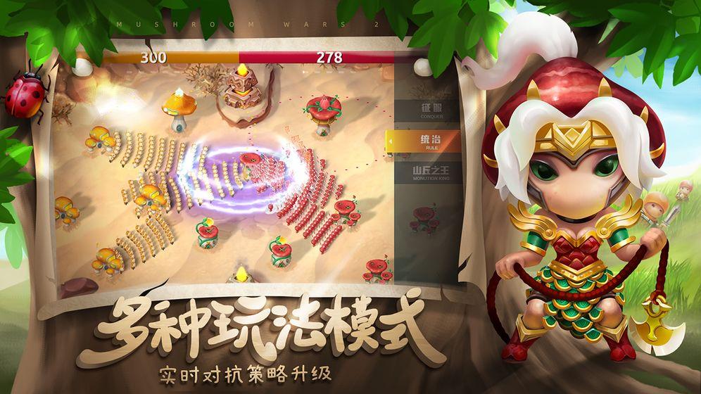 蘑菇战争2ios版 V4.3.3