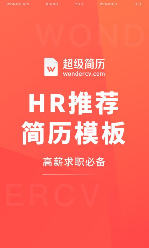 超级简历wonderCV安卓版 V3.2.5