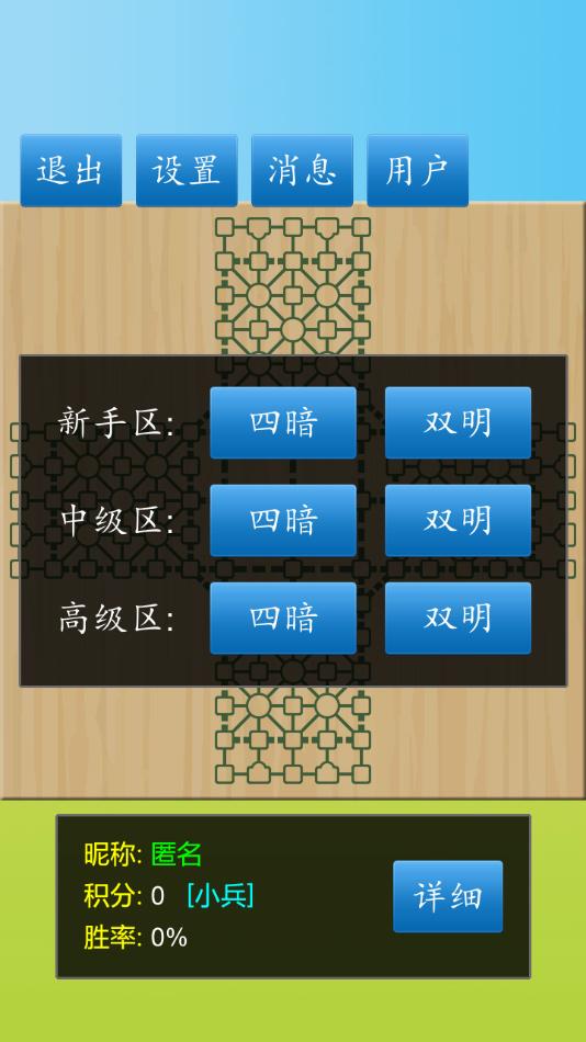 军棋大作战安卓版 V5.08.10
