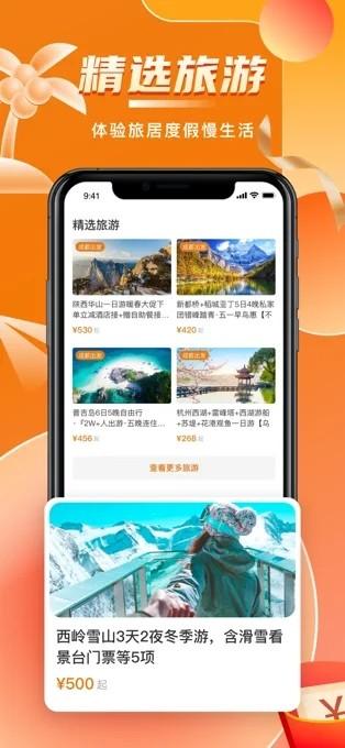 阳光康旅ios版 V1.0.2
