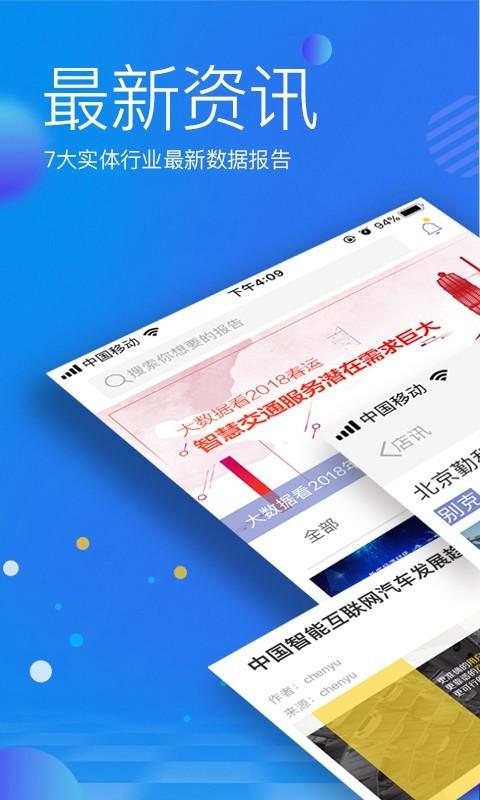 店讯报安卓版 V2.3.1.0