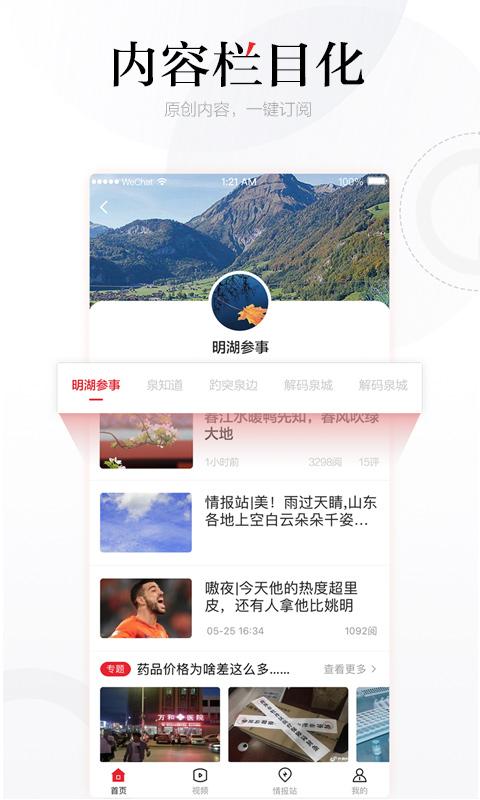 齐鲁壹点安卓版 V9.0.5