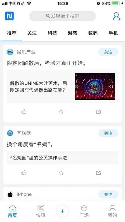 牛闻联播安卓版 V1.2.4