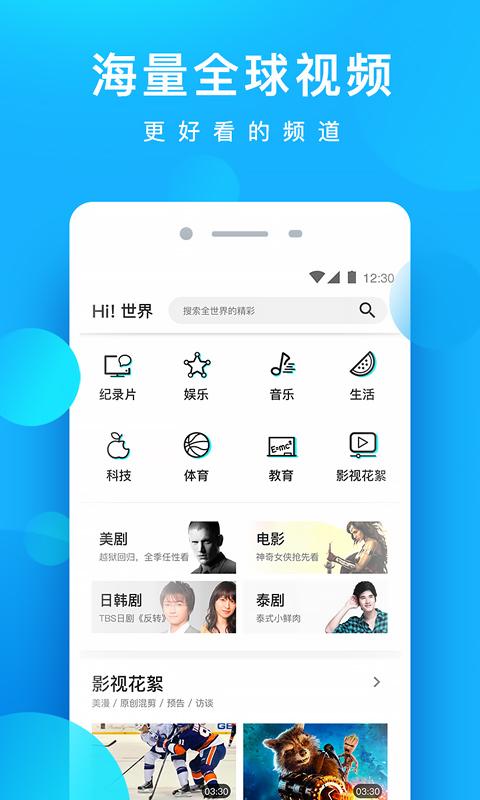 人人视频安卓版 V4.12.4