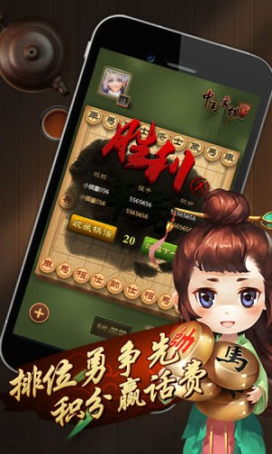 乐云中国象棋安卓版 V1.0