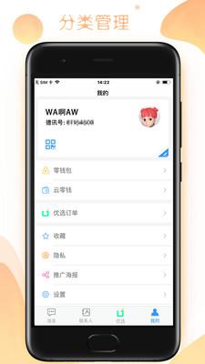 德讯通讯安卓版 V1.5.9