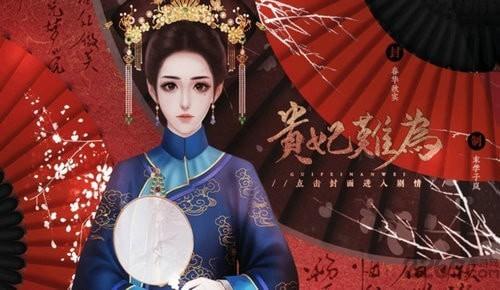 贵妃难为安卓版 V2020.05.14.12