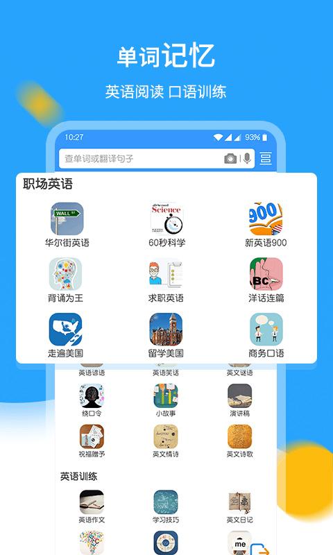 中英翻译官安卓版 V5.94.0
