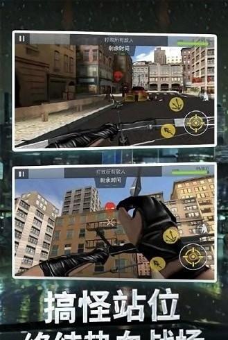 神射手刺客安卓破解版 V1.0