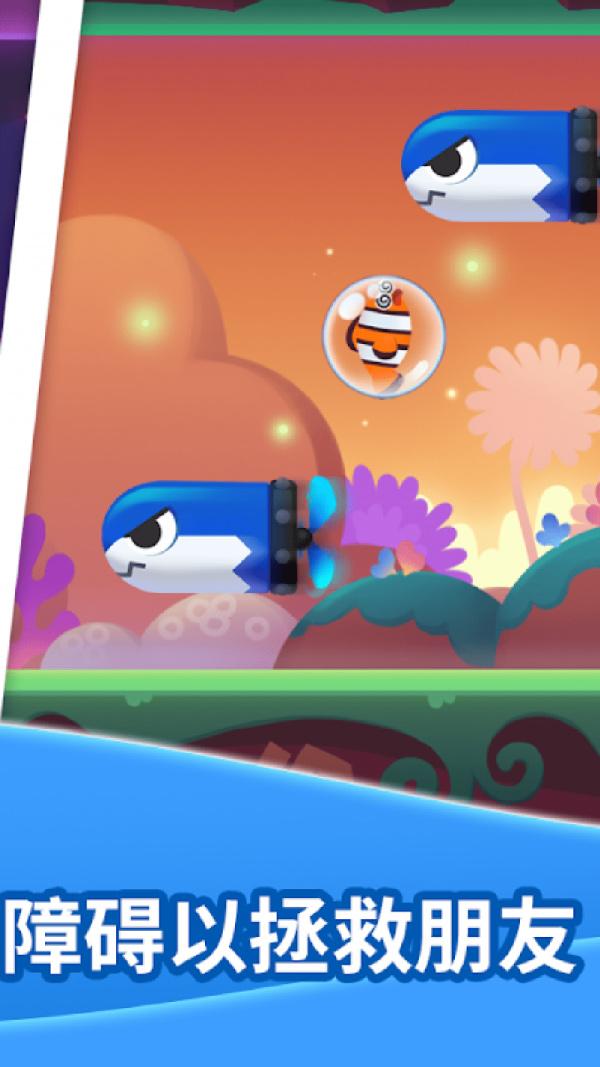 幼鲨逃亡安卓版 V1.0.4