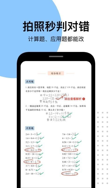 爱作业安卓版 V4.4.1