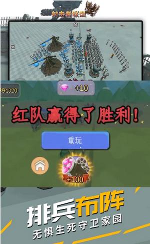 射击者联盟安卓版 V1.3