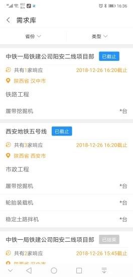 即时租赁安卓版 V1.14.5
