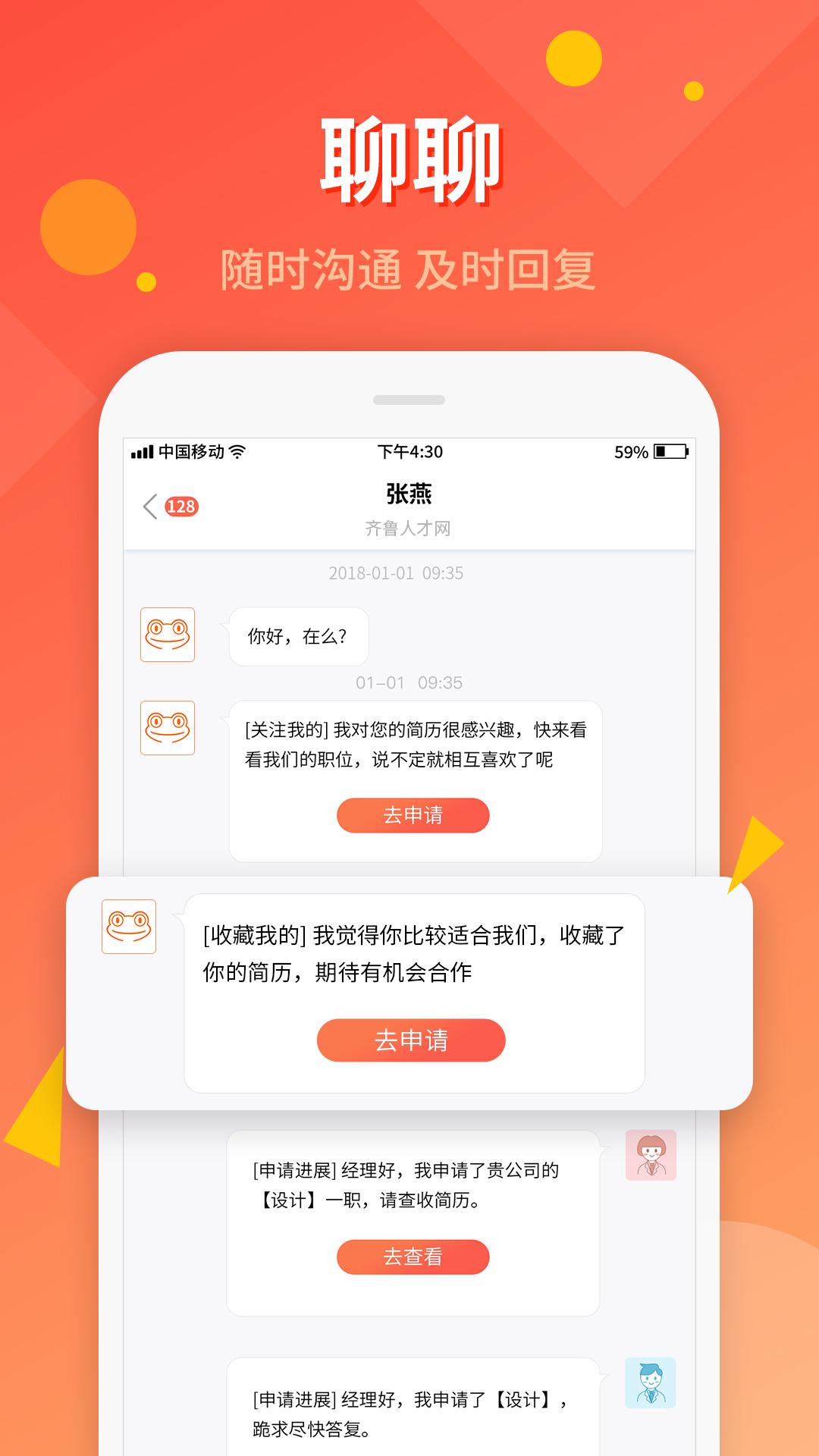 齐鲁人才安卓版 V5.1.4