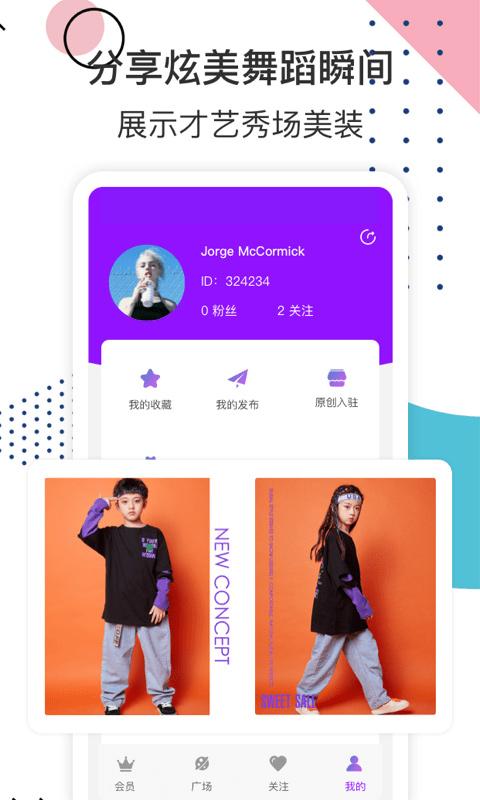 炫美舞安卓版 V1.0.0