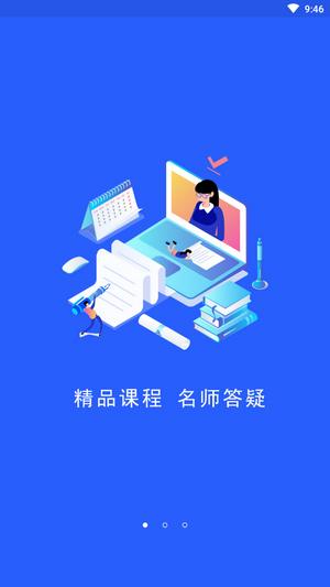 启程学院安卓版 V1.0.0