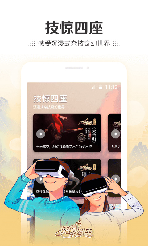 移动云VR安卓版 V2.0.0