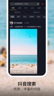 抖叁短视频安卓版 V14.1.0