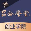 昆仑学堂安卓版 V1.3