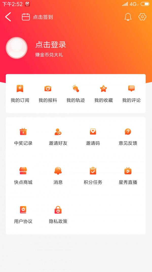快点温州安卓版 V2.0.2