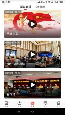 石家庄日报安卓版 V1.1.3