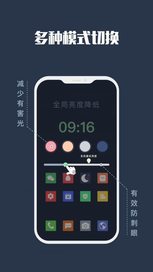 夜间模式安卓版 V4.9.9