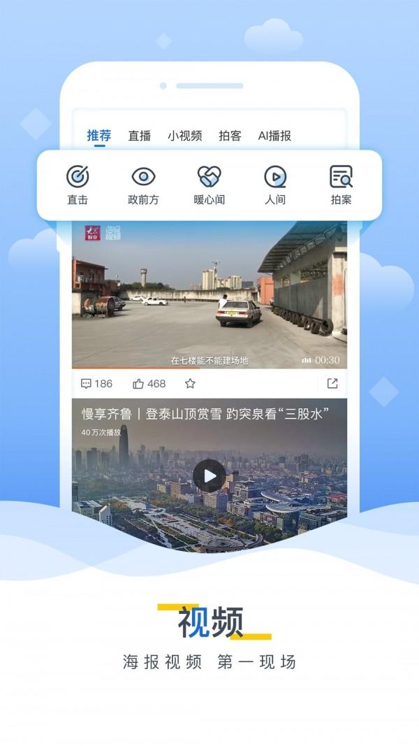 海报新闻安卓版 V7.0.1