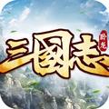 卧龙三国志ios版 V1.1
