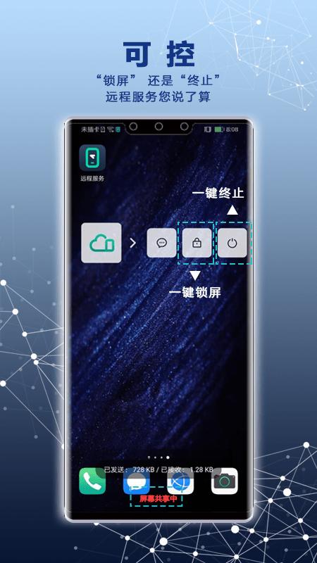 华为远程服务安卓版 V6.0.23.79