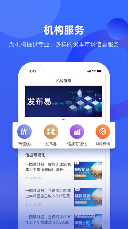 中国财富安卓版 V2.2.4