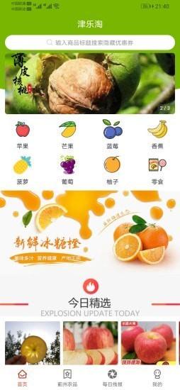 津乐淘安卓版 V0.0.9